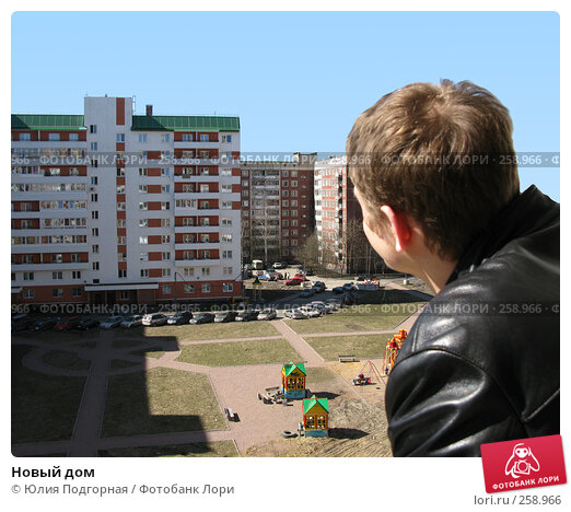 Купить «Новый дом», фото № 258966, снято 20 апреля 2008 г. (c) Юлия Селезнева / Фотобанк Лори
