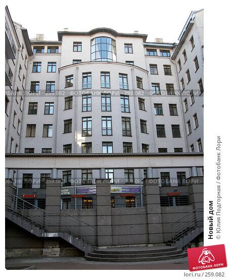 Новый дом, фото № 259082, снято 21 апреля 2008 г. (c) Юлия Селезнева / Фотобанк Лори