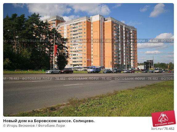 Новый дом на Боровском шоссе. Солнцево., фото № 78482, снято 2 сентября 2007 г. (c) Игорь Веснинов / Фотобанк Лори