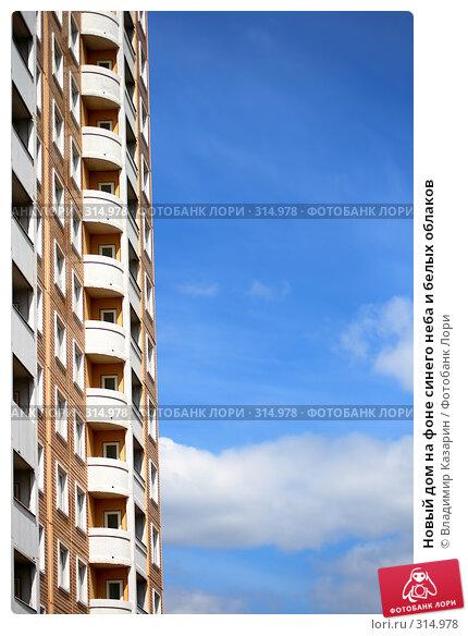 Новый дом на фоне синего неба и белых облаков, фото № 314978, снято 8 июня 2008 г. (c) Владимир Казарин / Фотобанк Лори