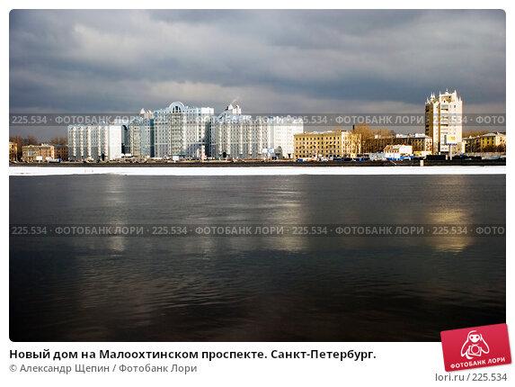 Новый дом на Малоохтинском проспекте. Санкт-Петербург., эксклюзивное фото № 225534, снято 17 марта 2008 г. (c) Александр Щепин / Фотобанк Лори
