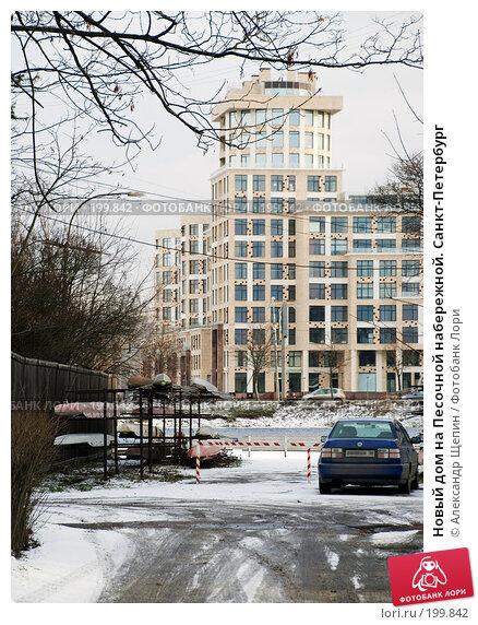 Новый дом на Песочной набережной. Санкт-Петербург, эксклюзивное фото № 199842, снято 3 февраля 2008 г. (c) Александр Щепин / Фотобанк Лори