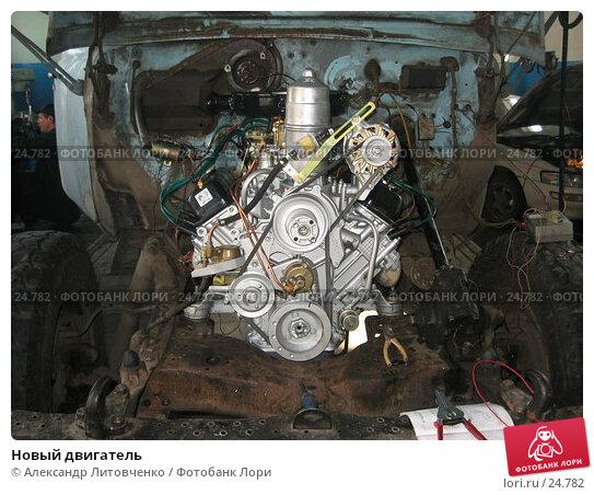 Новый двигатель, фото № 24782, снято 17 марта 2007 г. (c) Александр Литовченко / Фотобанк Лори