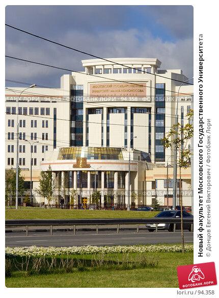 Новый факультет Московского Государственного Университета, фото № 94358, снято 11 сентября 2007 г. (c) Донцов Евгений Викторович / Фотобанк Лори