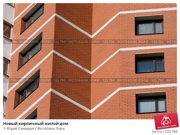 Новый кирпичный жилой дом, фото № 123794, снято 22 сентября 2007 г. (c) Юрий Синицын / Фотобанк Лори