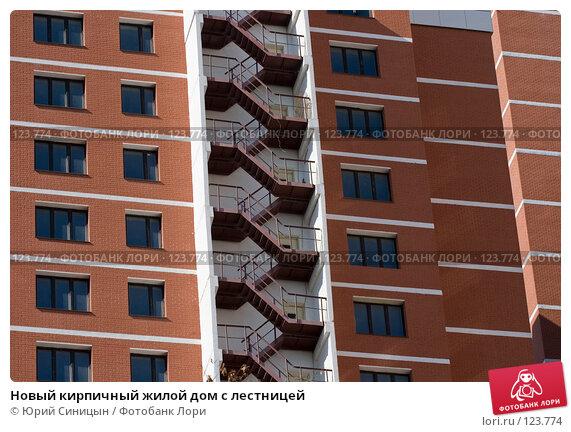 Новый кирпичный жилой дом с лестницей, фото № 123774, снято 22 сентября 2007 г. (c) Юрий Синицын / Фотобанк Лори