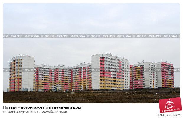 Новый многоэтажный панельный дом, фото № 224398, снято 15 марта 2008 г. (c) Галина Лукьяненко / Фотобанк Лори