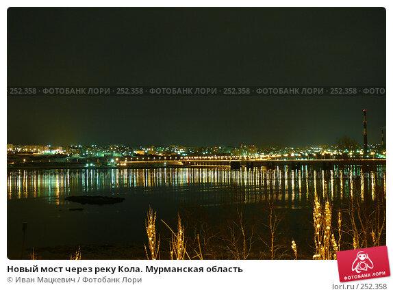 Новый мост через реку Кола. Мурманская область, фото № 252358, снято 20 января 2008 г. (c) Иван Мацкевич / Фотобанк Лори