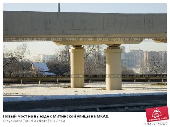 Новый мост на выезде с Митинской улицы на МКАД, фото № 130322, снято 27 марта 2017 г. (c) Куликова Татьяна / Фотобанк Лори
