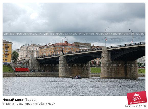 Новый мост. Тверь, фото № 211130, снято 3 августа 2007 г. (c) Елена Прокопова / Фотобанк Лори