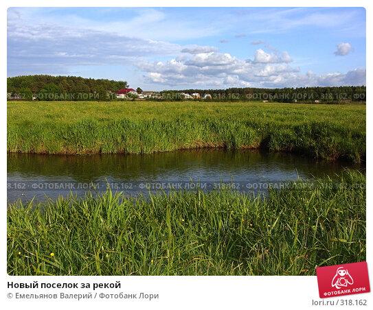Купить «Новый поселок за рекой», фото № 318162, снято 4 июня 2008 г. (c) Емельянов Валерий / Фотобанк Лори
