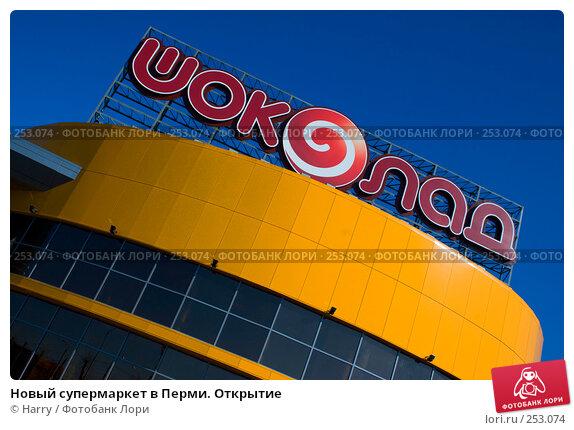 Новый супермаркет в Перми. Открытие, фото № 253074, снято 29 марта 2008 г. (c) Harry / Фотобанк Лори
