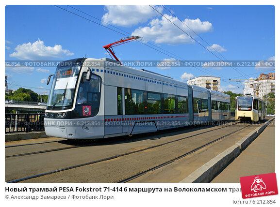 Купить «Новый трамвай PESA Fokstrot 71-414 6 маршрута на Волоколамском трамвайном путепроводе (Москва)», фото № 6212854, снято 28 июля 2014 г. (c) Александр Замараев / Фотобанк Лори