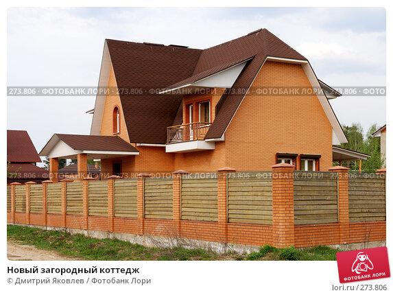 Новый загородный коттедж, фото № 273806, снято 1 мая 2008 г. (c) Дмитрий Яковлев / Фотобанк Лори