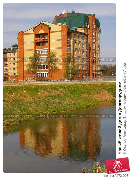 Купить «Новый жилой дом в Долгопрудном», фото № 272026, снято 30 апреля 2008 г. (c) Окунев Александр Владимирович / Фотобанк Лори