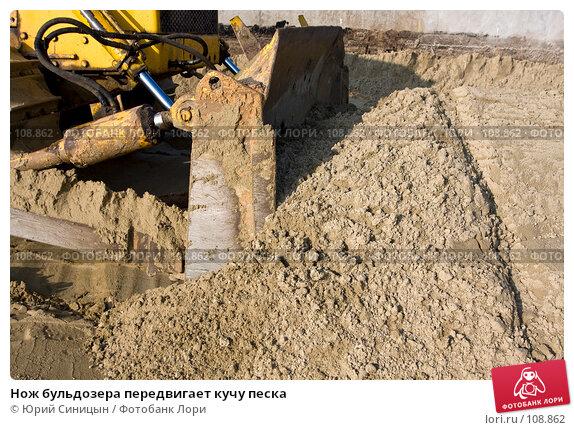 Нож бульдозера передвигает кучу песка, фото № 108862, снято 28 октября 2007 г. (c) Юрий Синицын / Фотобанк Лори