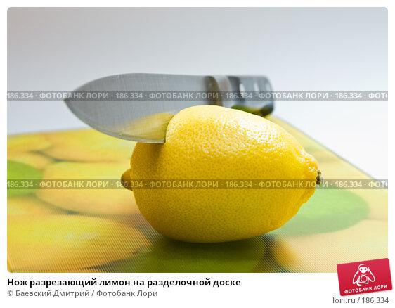 Нож разрезающий лимон на разделочной доске, фото № 186334, снято 24 января 2008 г. (c) Баевский Дмитрий / Фотобанк Лори