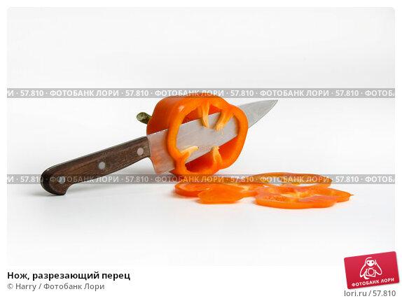 Купить «Нож, разрезающий перец», фото № 57810, снято 26 мая 2006 г. (c) Harry / Фотобанк Лори
