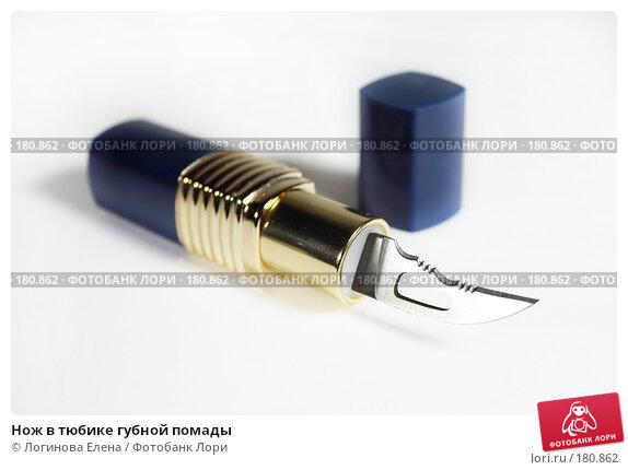 Купить «Нож в тюбике губной помады», фото № 180862, снято 4 января 2008 г. (c) Логинова Елена / Фотобанк Лори
