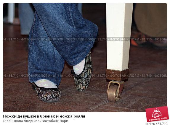 Ножки девушки в брюках и ножка рояля, фото № 81710, снято 10 сентября 2007 г. (c) Ханыкова Людмила / Фотобанк Лори