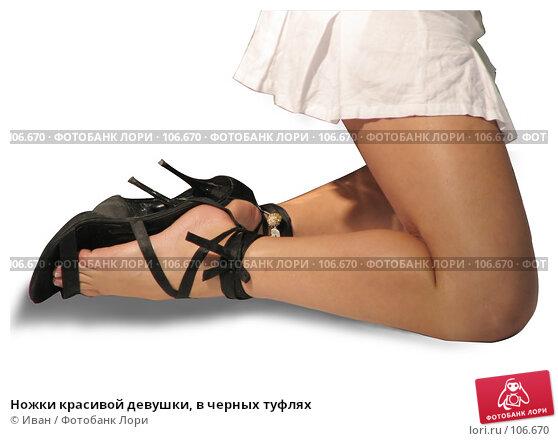 Ножки красивой девушки, в черных туфлях, фото № 106670, снято 14 апреля 2007 г. (c) Иван / Фотобанк Лори