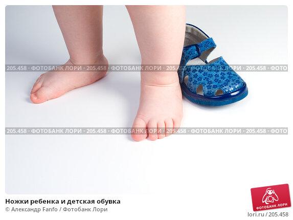 Ножки ребенка и детская обувка, фото № 205458, снято 28 марта 2017 г. (c) Александр Fanfo / Фотобанк Лори