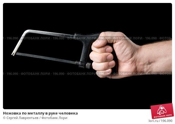 Ножовка по металлу в руке человека, фото № 196090, снято 6 февраля 2008 г. (c) Сергей Лаврентьев / Фотобанк Лори