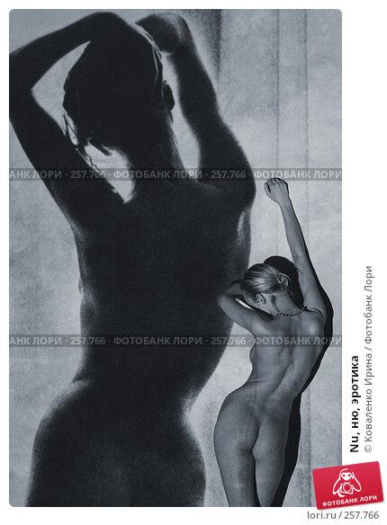 Nu, ню, эротика, фото № 257766, снято 15 апреля 2008 г. (c) Коваленко Ирина / Фотобанк Лори