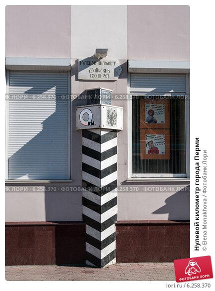Купить «Нулевой километр города Перми», фото № 6258370, снято 14 мая 2012 г. (c) Elena Monakhova / Фотобанк Лори