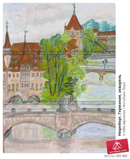 Нюрнберг, Германия, акварель, иллюстрация № 281982 (c) ИВА Афонская / Фотобанк Лори