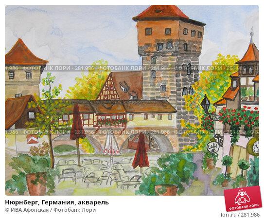 Нюрнберг, Германия, акварель, иллюстрация № 281986 (c) ИВА Афонская / Фотобанк Лори