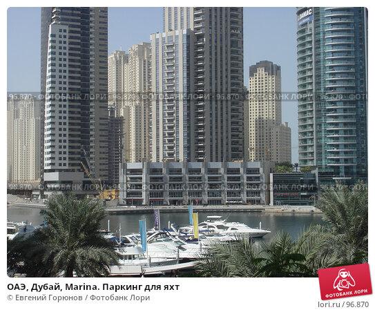 Купить «ОАЭ, Дубай, Marina. Паркинг для яхт», фото № 96870, снято 12 октября 2007 г. (c) Евгений Горюнов / Фотобанк Лори