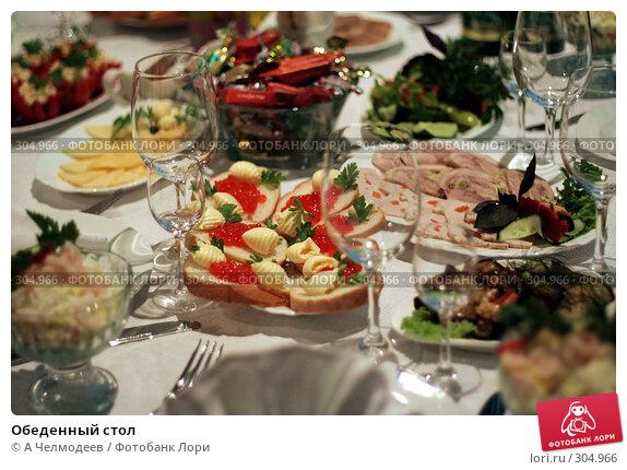Обеденный стол, фото № 304966, снято 10 октября 2007 г. (c) A Челмодеев / Фотобанк Лори
