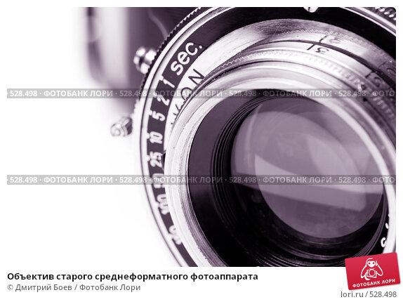 Купить «Объектив старого среднеформатного фотоаппарата», фото № 528498, снято 27 октября 2008 г. (c) Дмитрий Боев / Фотобанк Лори