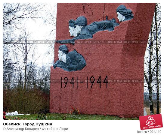 Обелиск. Город Пушкин, фото № 201110, снято 12 февраля 2007 г. (c) Александр Кокарев / Фотобанк Лори