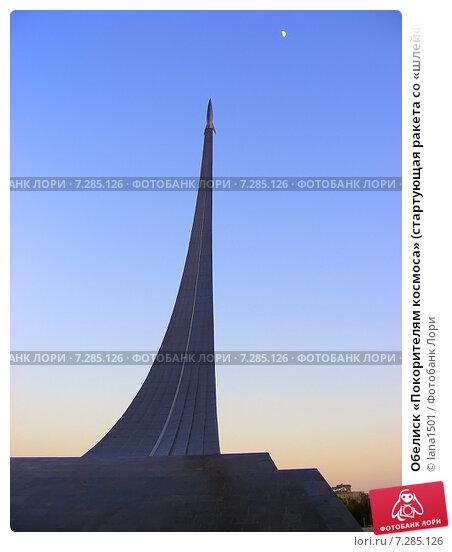 Купить «Обелиск «Покорителям космоса» (стартующая ракета со «шлейфом») и Мемориальный музей космонавтики. Проспект Мира, 111. Москва», эксклюзивное фото № 7285126, снято 2 мая 2009 г. (c) lana1501 / Фотобанк Лори