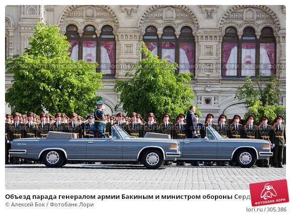 Объезд парада генералом армии Бакиным и министром обороны Сердюковым, эксклюзивное фото № 305386, снято 9 мая 2008 г. (c) Алексей Бок / Фотобанк Лори