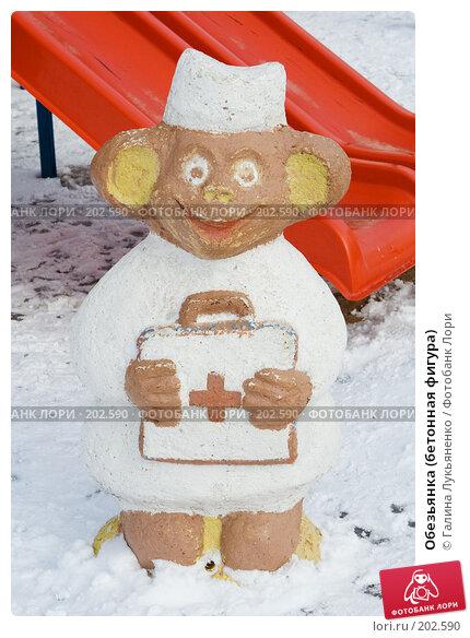 Обезьянка (бетонная фигура), фото № 202590, снято 15 февраля 2008 г. (c) Галина Лукьяненко / Фотобанк Лори