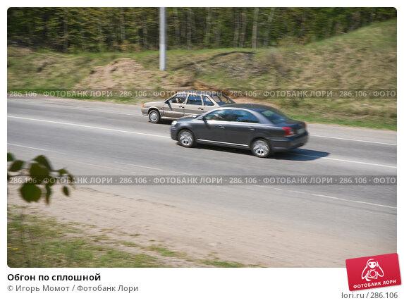 Обгон по сплошной, фото № 286106, снято 7 мая 2008 г. (c) Игорь Момот / Фотобанк Лори