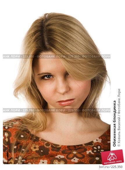 Обиженная блондинка, фото № 225350, снято 21 декабря 2006 г. (c) Коваль Василий / Фотобанк Лори