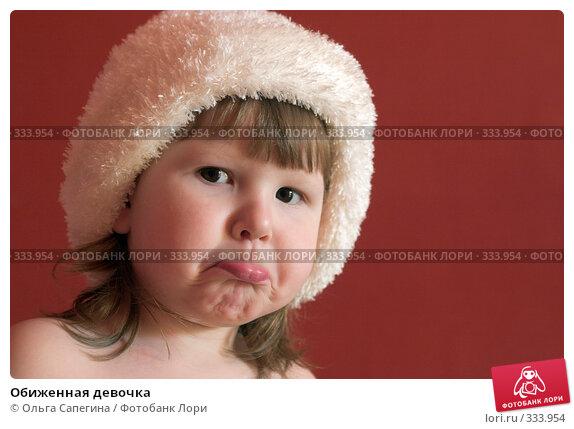 Обиженная девочка, фото № 333954, снято 23 февраля 2007 г. (c) Ольга Сапегина / Фотобанк Лори