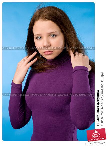 Обиженная девушка, фото № 232622, снято 23 февраля 2008 г. (c) Валентин Мосичев / Фотобанк Лори