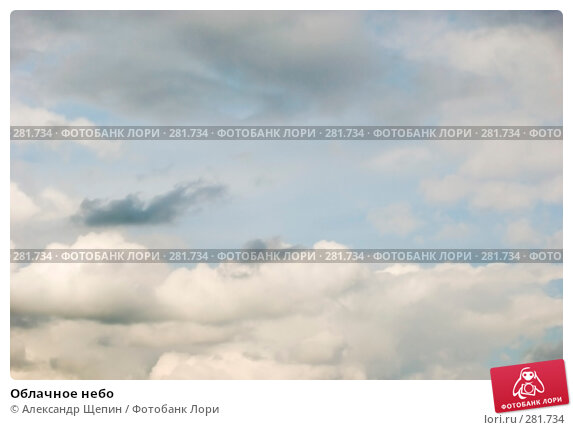Облачное небо, эксклюзивное фото № 281734, снято 8 мая 2008 г. (c) Александр Щепин / Фотобанк Лори