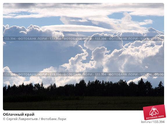 Облачный край, фото № 133394, снято 14 июля 2007 г. (c) Сергей Лаврентьев / Фотобанк Лори
