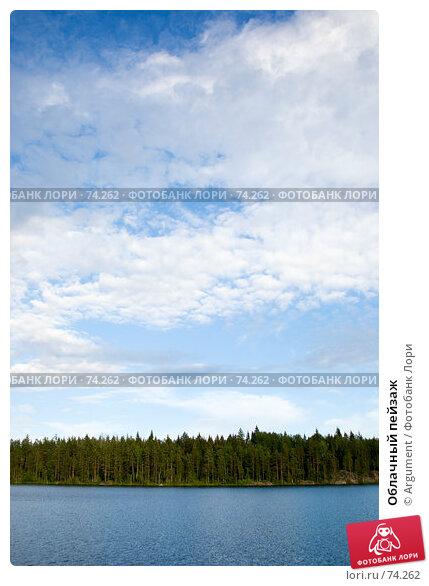 Облачный пейзаж, фото № 74262, снято 7 июля 2007 г. (c) Argument / Фотобанк Лори