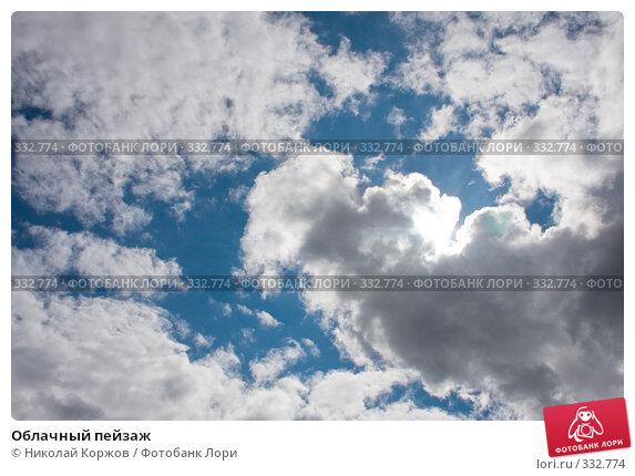 Облачный пейзаж, фото № 332774, снято 31 мая 2008 г. (c) Николай Коржов / Фотобанк Лори