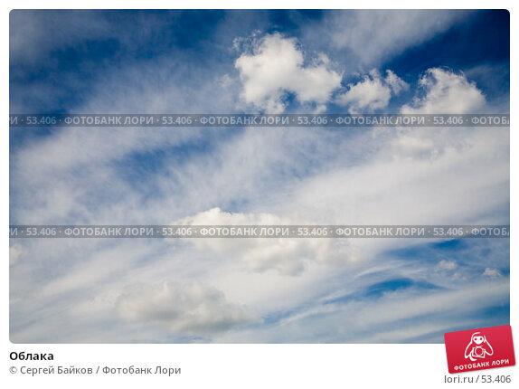 Купить «Облака», фото № 53406, снято 4 июня 2007 г. (c) Сергей Байков / Фотобанк Лори