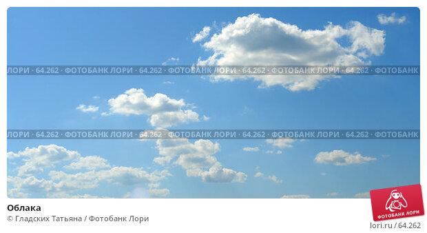Облака, фото № 64262, снято 31 мая 2007 г. (c) Гладских Татьяна / Фотобанк Лори