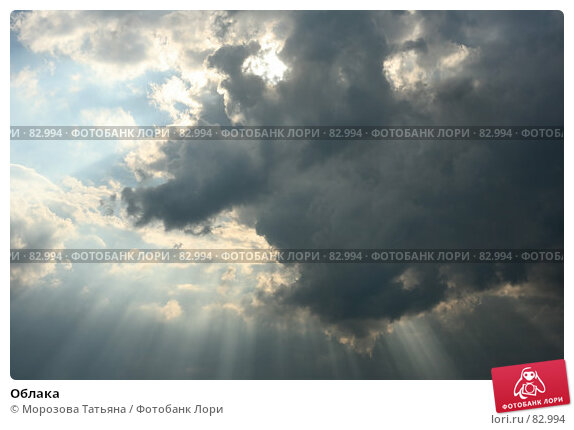 Облака, фото № 82994, снято 18 августа 2007 г. (c) Морозова Татьяна / Фотобанк Лори