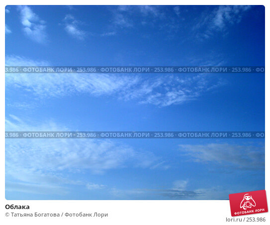 Облака, фото № 253986, снято 14 апреля 2008 г. (c) Татьяна Богатова / Фотобанк Лори